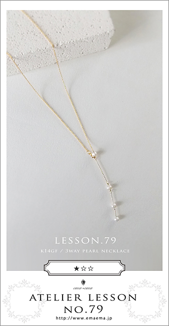 Lesson79 k14gf/3WAY淡水パールネックレス